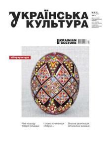 UkrCulture 10'2013