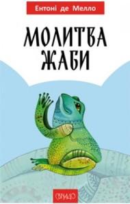 """Ентоні де Мелло, """"Молитва жаби"""""""
