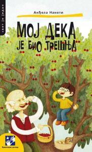 Сербське видання