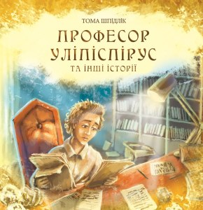 Професор Уліпіспірус та інші історії