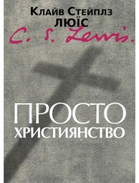 2064_Prosto-hrystyjanstvo-380x500