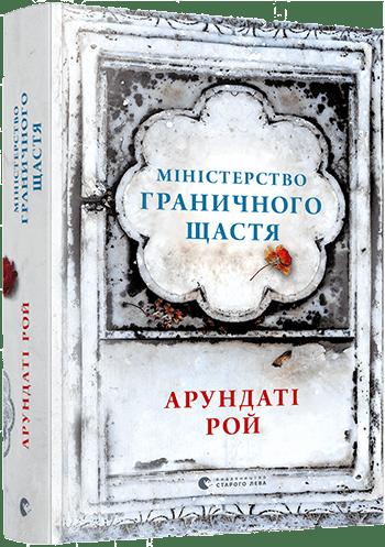 ministerstvo_hranychnoho_shchastya_cover.png