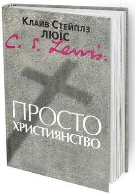 svichado_prosto_htystyyanstvo